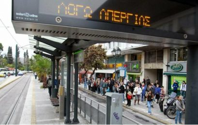 Απεργία την Τετάρτη: Πώς θα κινηθούν τα ΜΜΜ