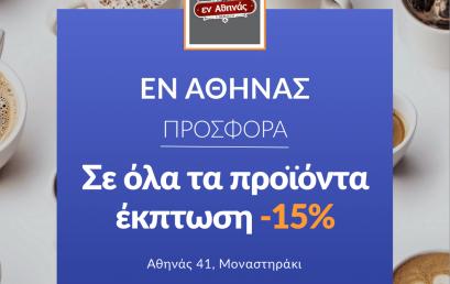 Μοναστηράκι, αφετηρία για τις πιο όμορφες βόλτες στην Αθήνα
