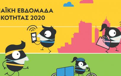 Ευρωπαϊκή Εβδομάδα Κινητικότητας 2020